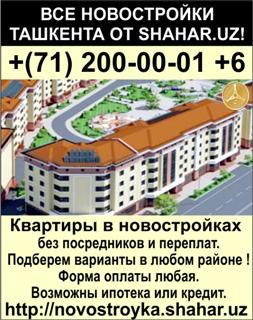 Поиск на карте квартир в новостройках Ташкента