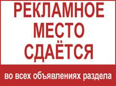 Реклама недвижимости в Ташкенте